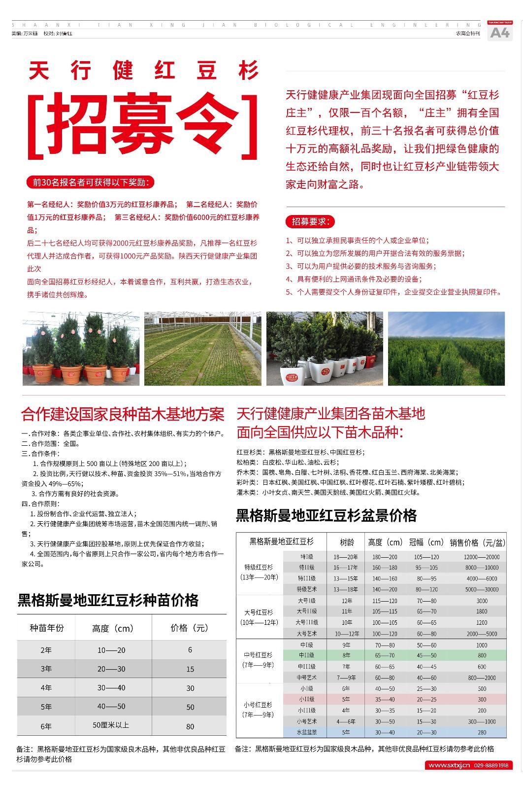 天行健红豆杉2018农高会特刊出版|公司月报-陕西天行健生物工程股份有限公司