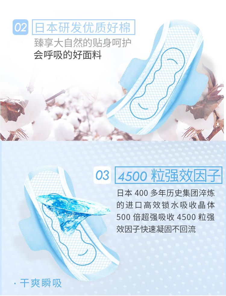 卫生巾详情图_05.jpg