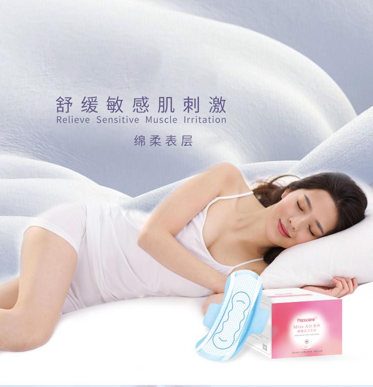 卫生巾详情图_01.jpg