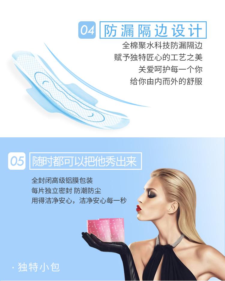 卫生巾详情图_06.jpg