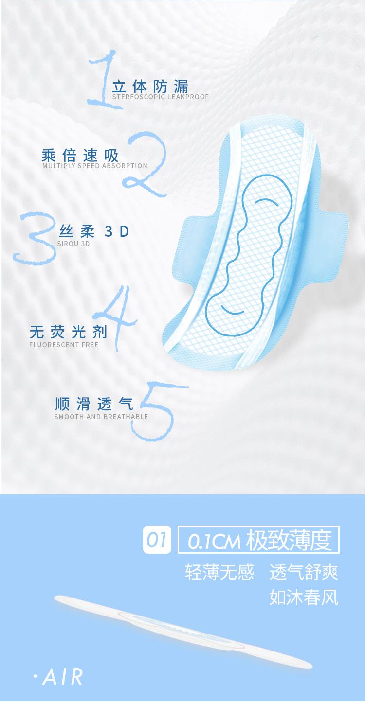 卫生巾详情图_04.jpg