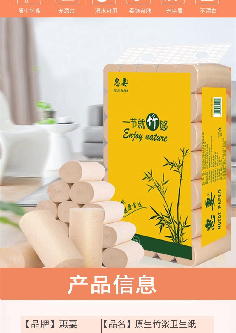 惠妻35卷本色卫生纸|竹浆卷纸系列-徐州市K66凯时纸业科技有限公司