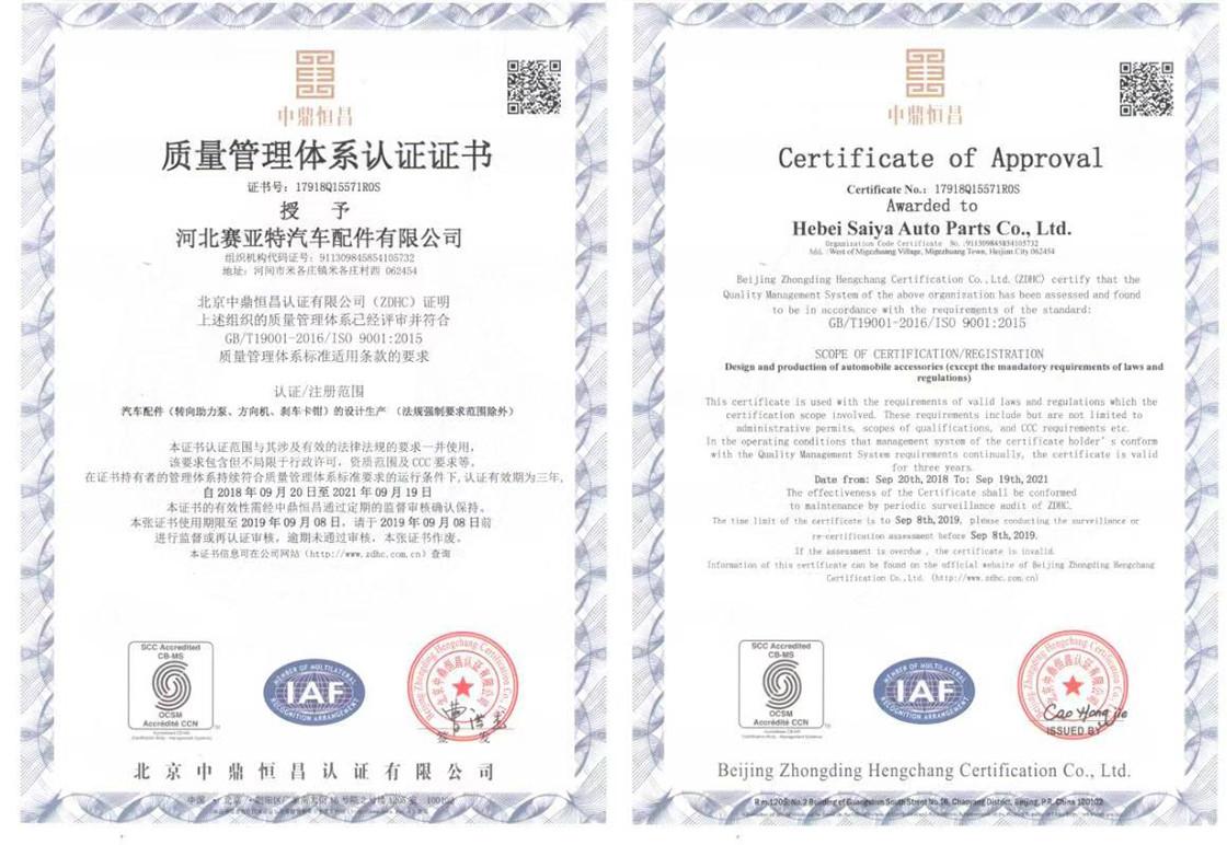 Certificate|单页-Hebei saiyate auto parts manuf acturing co., LTD.