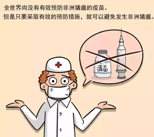 没有疫苗.jpg