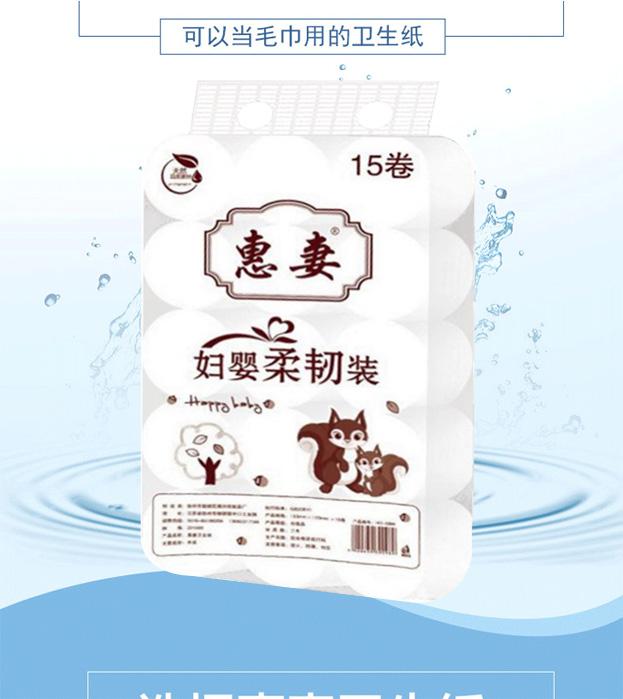 惠妻5斤15卷|大卷系列-徐州市K66凯时纸业科技有限公司