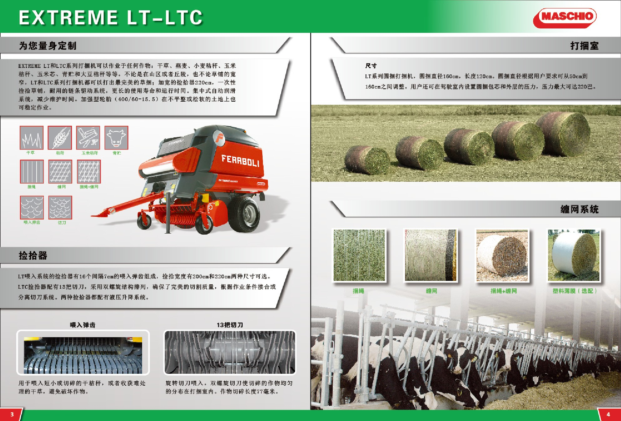 EXTREME 265 LT-LTC(变径圆捆打捆机)