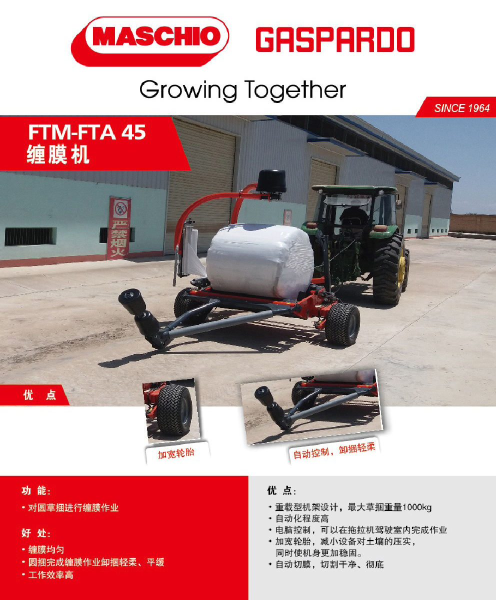 FTM-FTA 45圆捆包膜机1-1.jpg