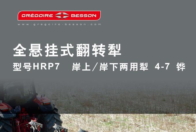 HRP7全悬挂式翻转犁