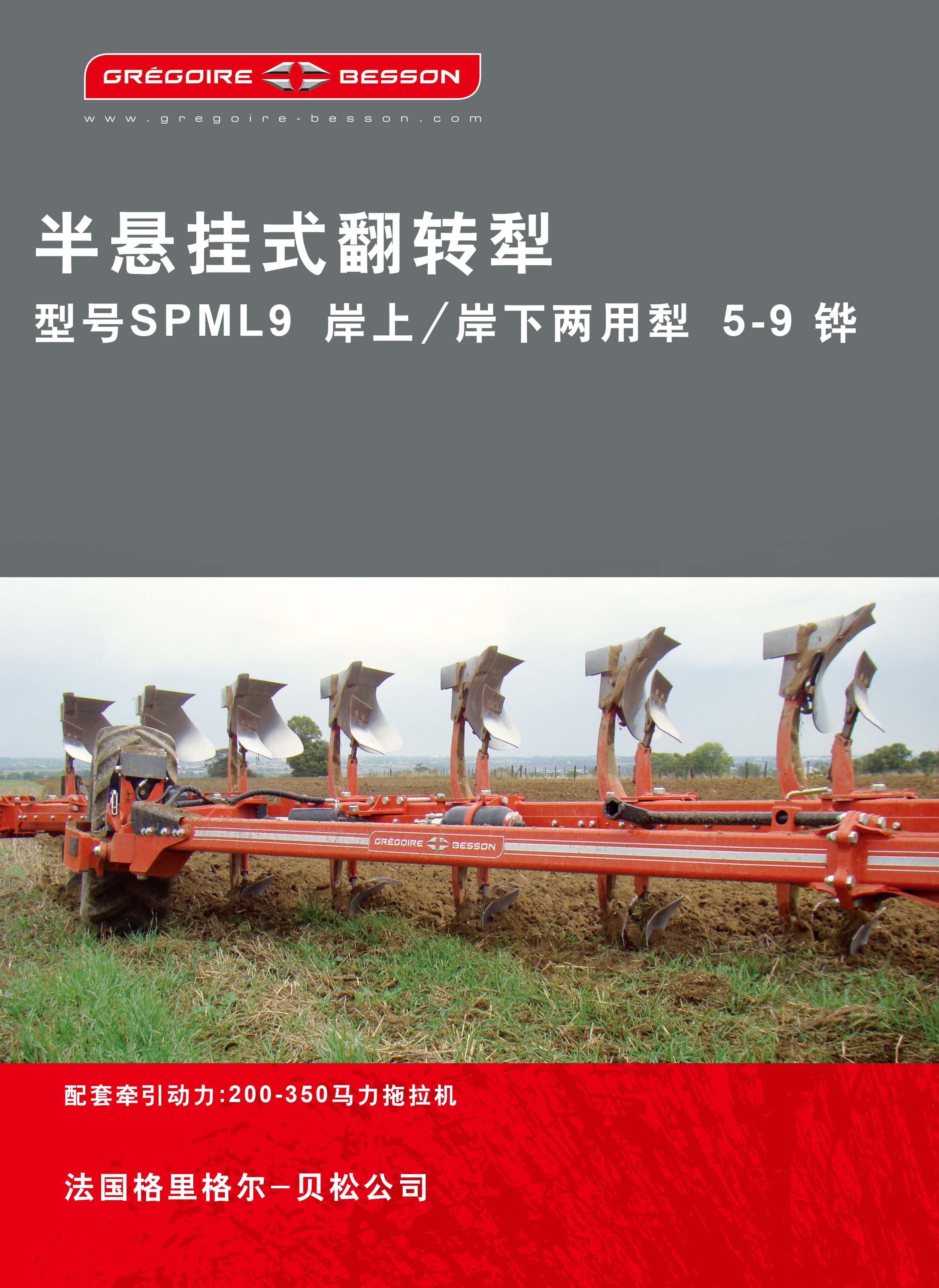 SPML9半悬挂式翻转犁