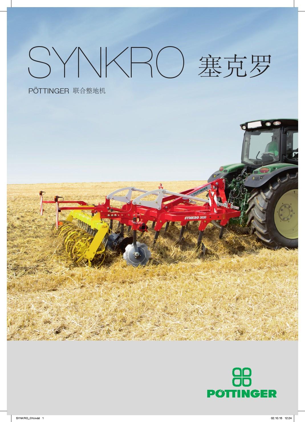 SYNKRO_CN联合整地机