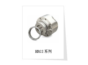 HRGS系列.jpg