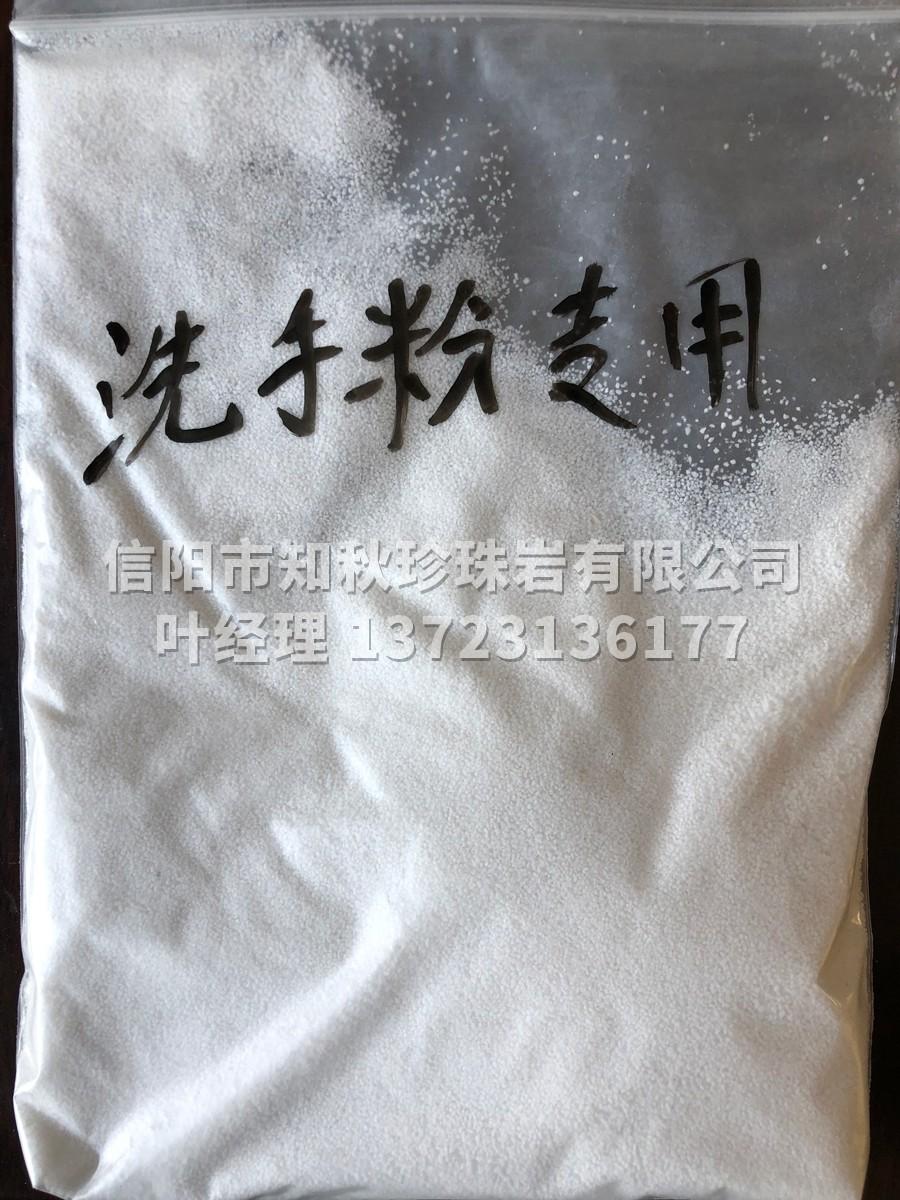 洗手粉專用珍珠巖 (1).jpg