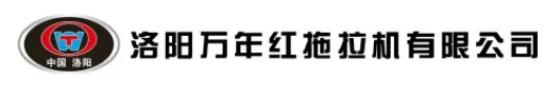 洛阳万年红拖拉机有限公司logo