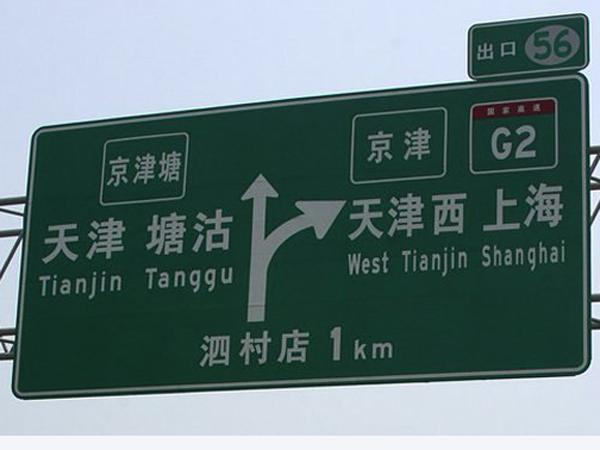 山東交通標志牌