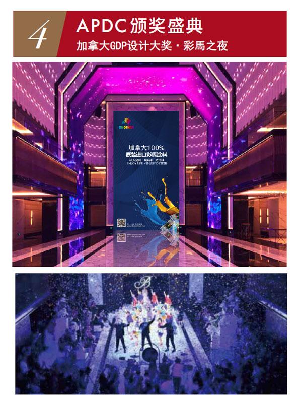 2018上海-APDC AWARDS亞太室內設計精英邀請賽頒獎盛典——彩馬之夜