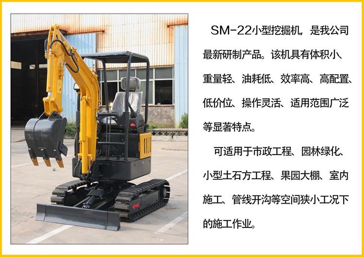 大团结无删版全文免费SM-22无尾微型挖掘机