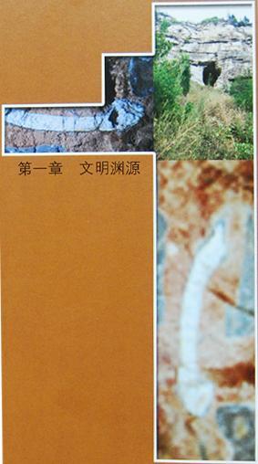 青州文明图典 章《文明渊源》