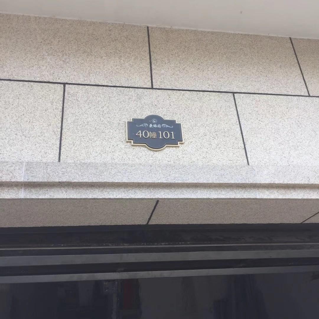 七都荣锦园40幢101 案例中心-温州市康普楼宇设备有限公司