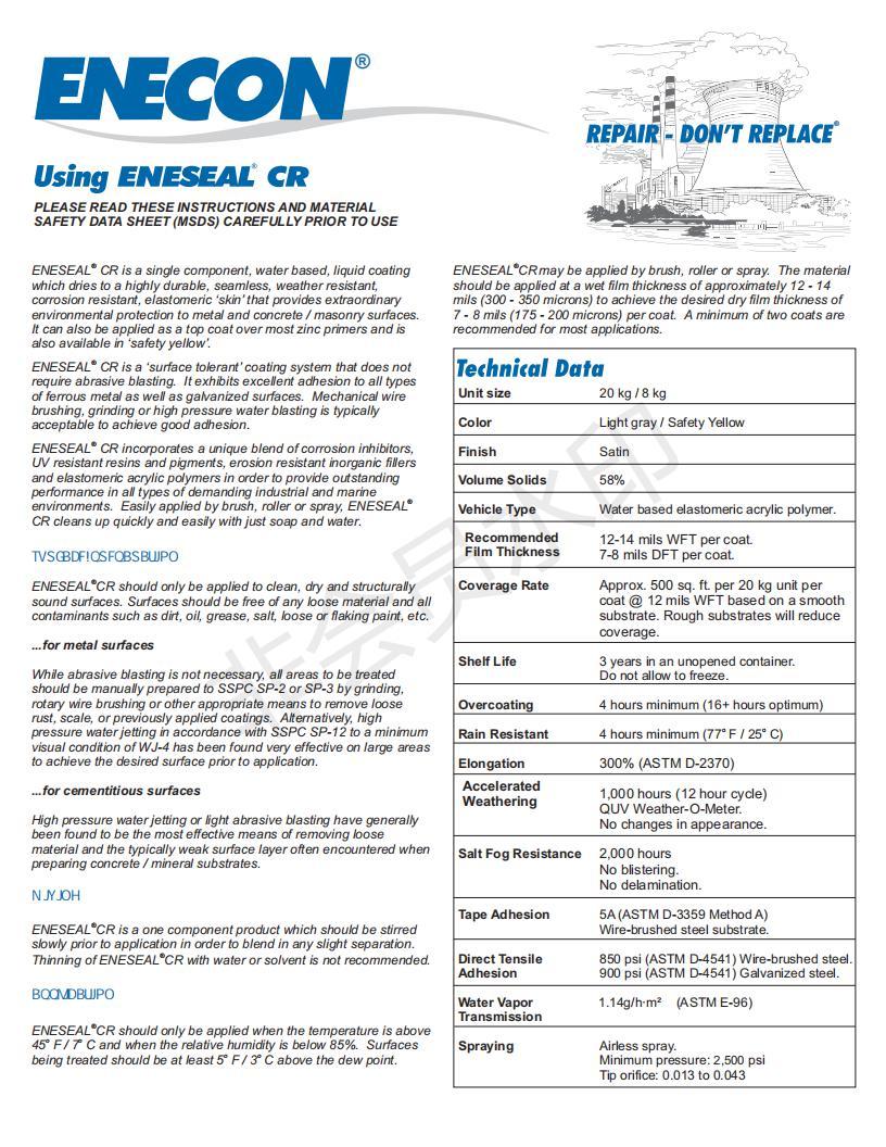 密覆CR產品使用手冊_00.jpg