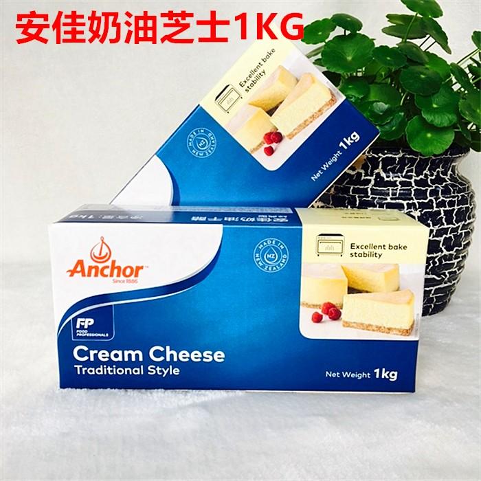 安佳奶油芝士奶油干酪
