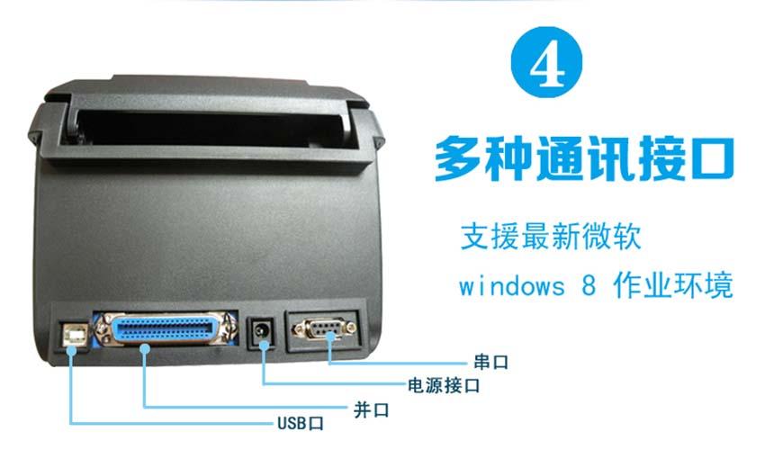 立象Argox OS-314Plus桌面型条码打印机|Argox立象打印机-晋江市兴恒越科技有限公司