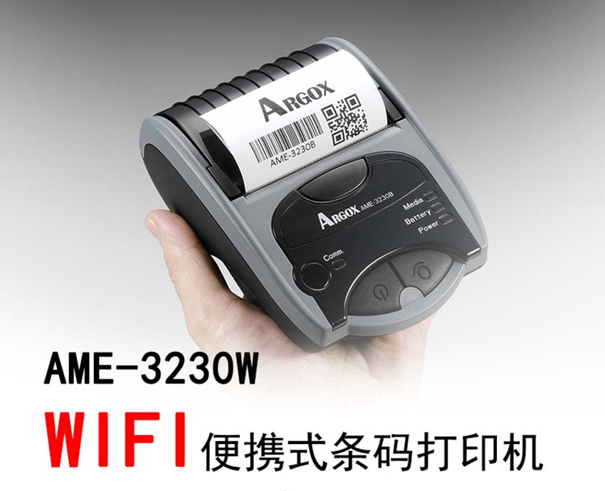 立象Argox AME-3230系列移动型条码打印机|Argox立象打印机-晋江市兴恒越科技有限公司