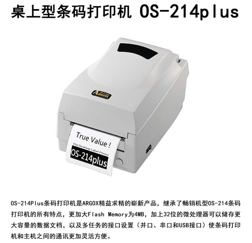 立象Argox OS-214桌面型条码打印机|Argox立象打印机-晋江市兴恒越科技有限公司