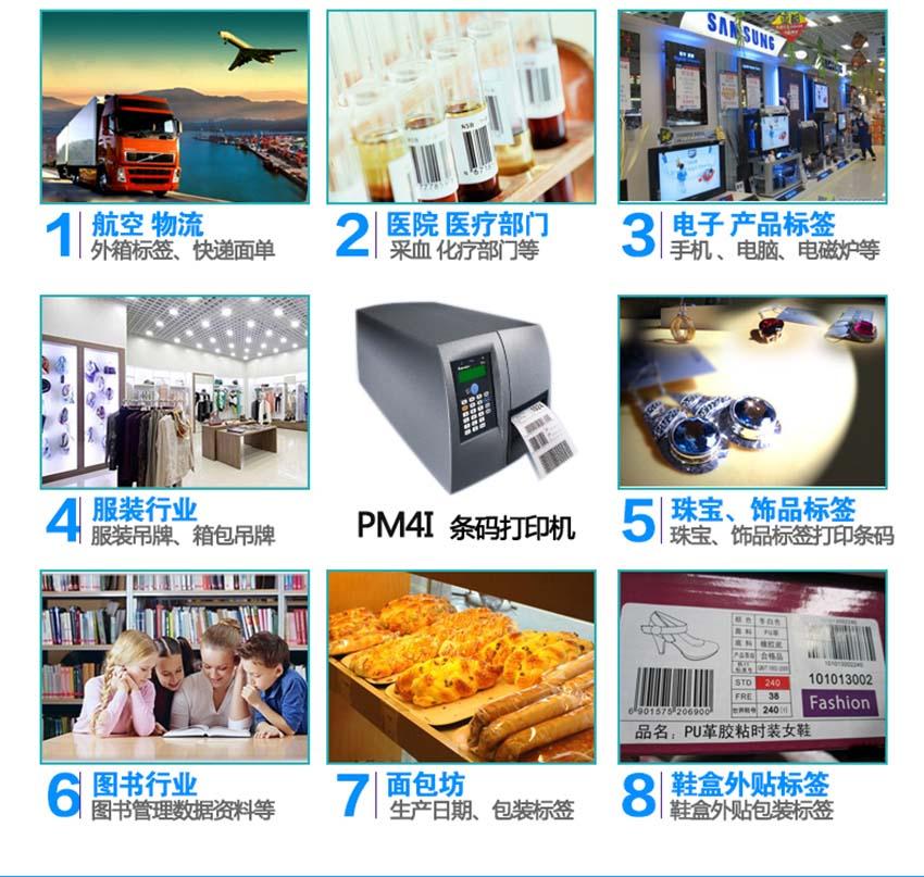 Intermec PM4I条码打印机|Intermec条码打印机-晋江市兴恒越科技有限公司