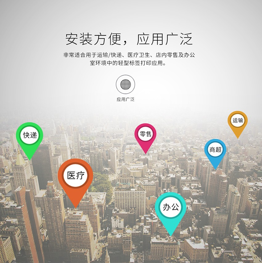 Intermec PC42t条码打印机|Intermec条码打印机-晋江市兴恒越科技有限公司