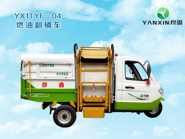 燃油翻桶车 YX1TYF-04.jpg