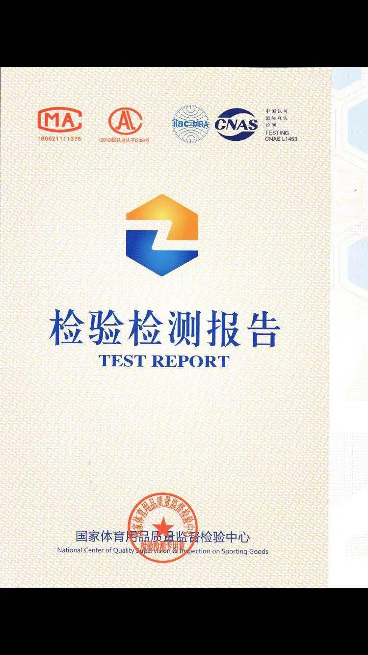 新国际检测报告