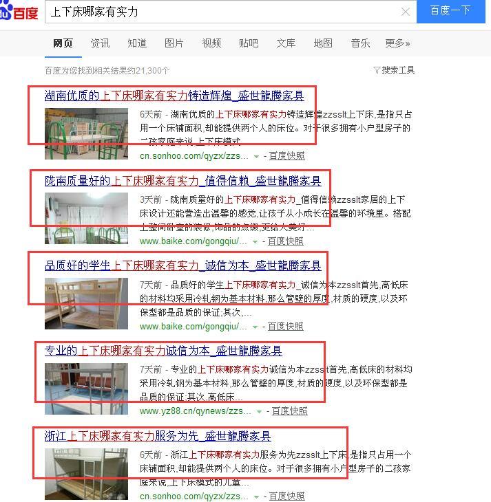 郑州网站关键词推广