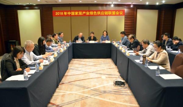 中***居綠色供應鏈聯盟會議在東莞召開