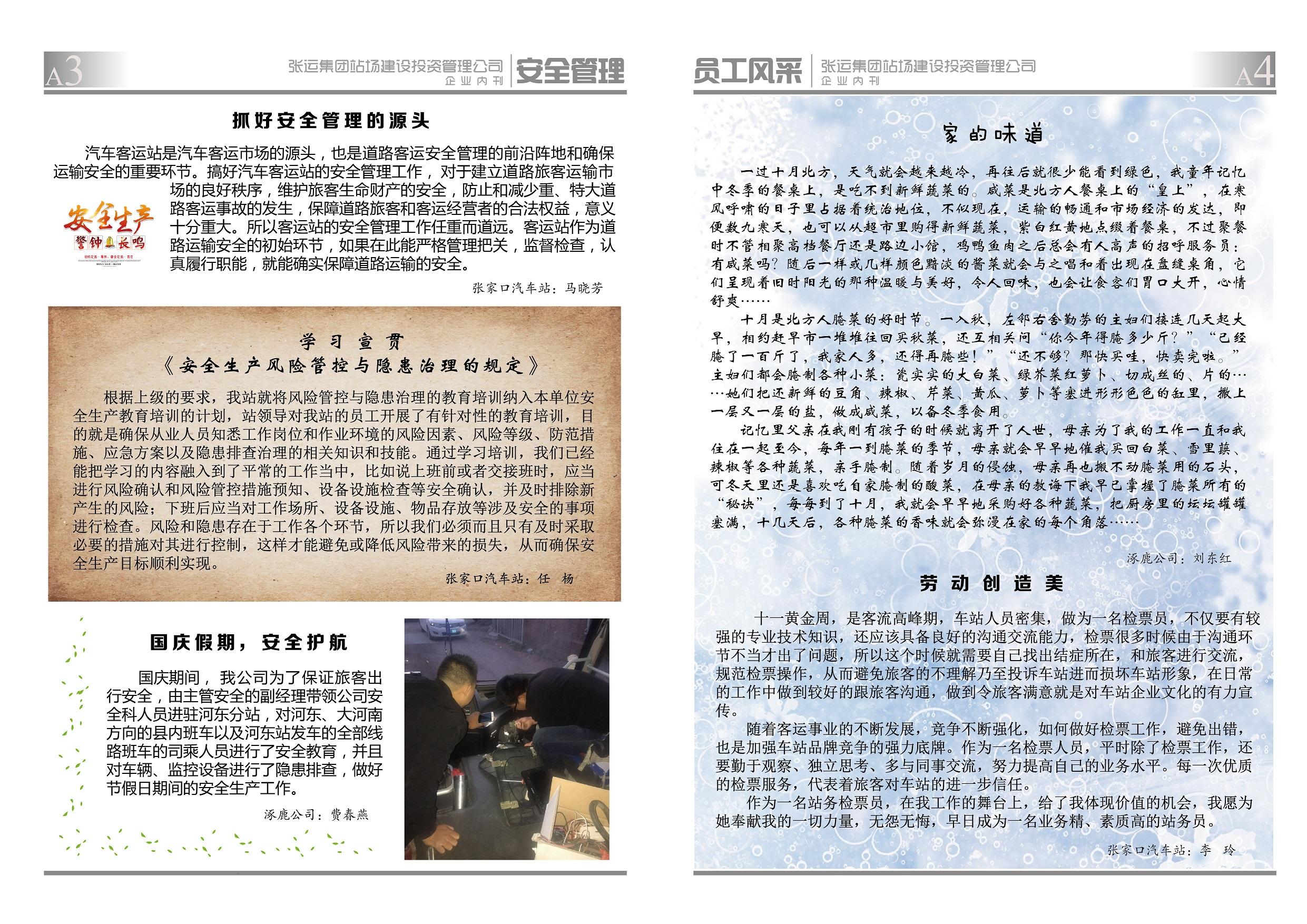 報紙_心心之窗201810b22.jpg