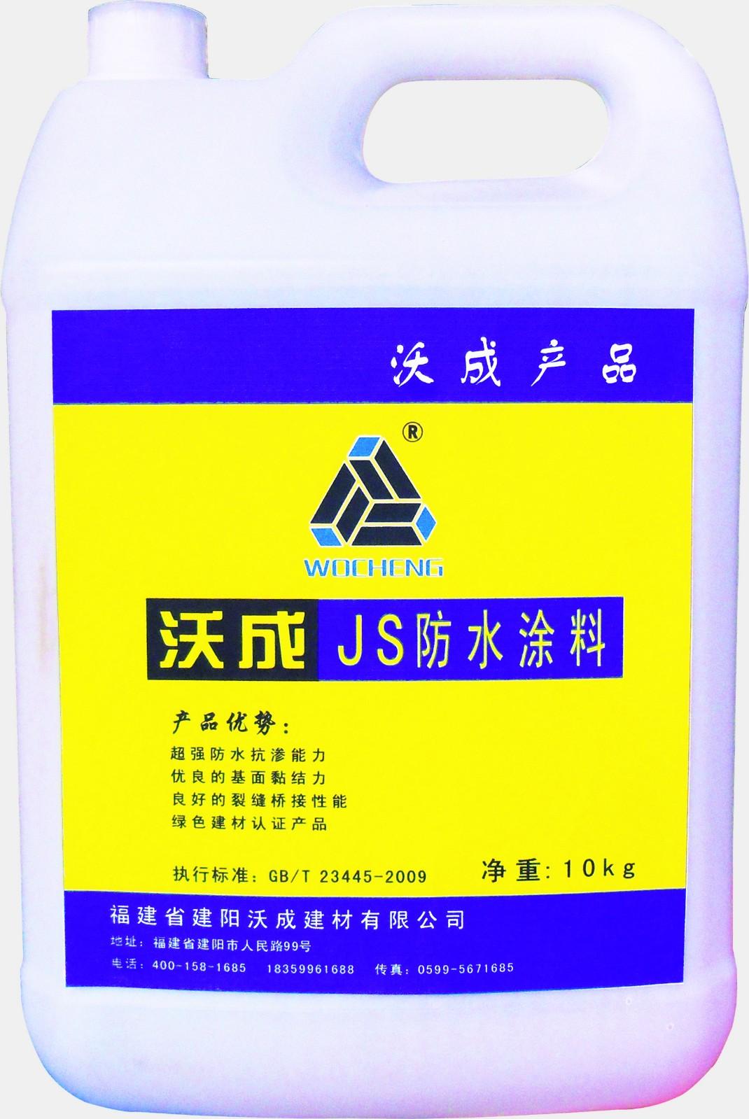 JS聚合物水泥防水涂料|聚合物防水系列-福建重庆快乐十分建材有限公司