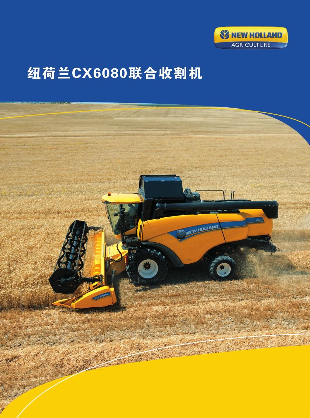 CX6080联合收割机