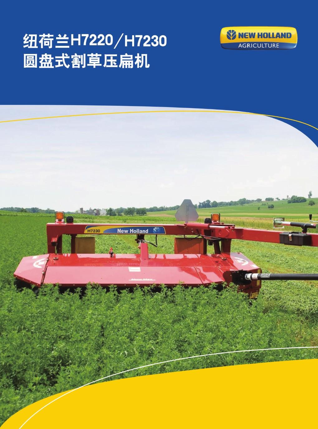 H7220圆盘式割草压扁机