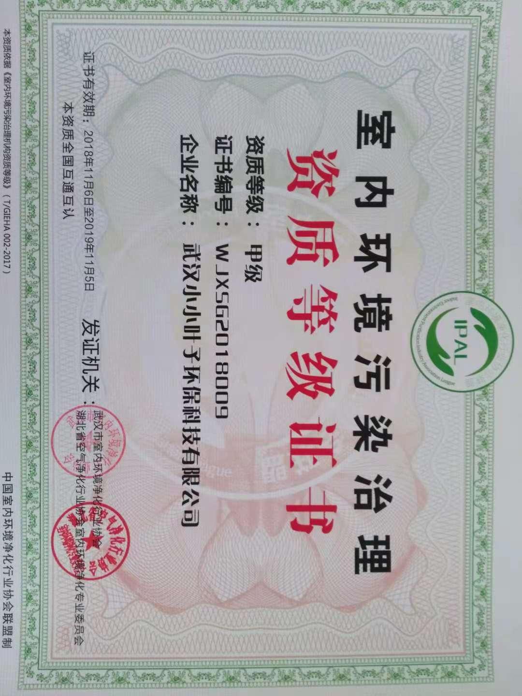 室内环境污染治理资质等级证书20181106(武汉小小叶子环保).jpg