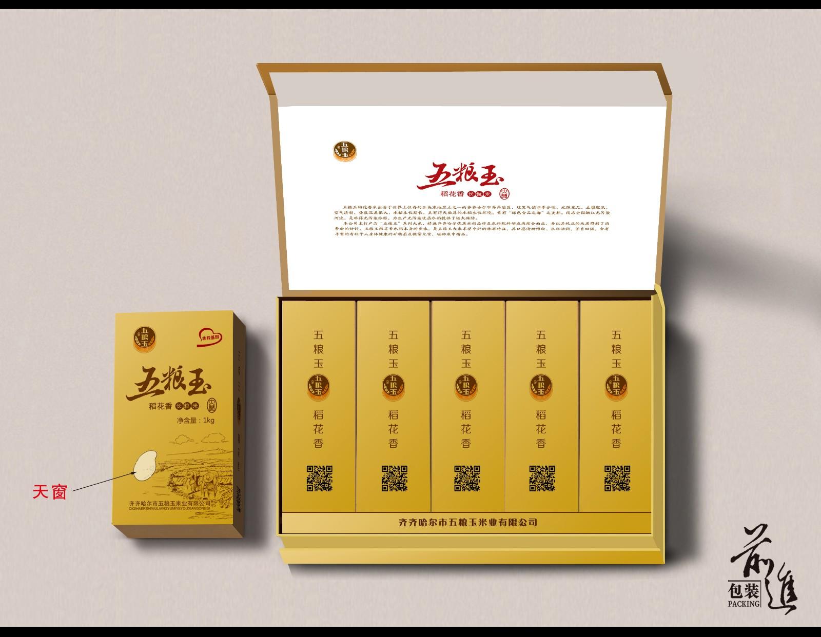 大米包裝盒6.jpg