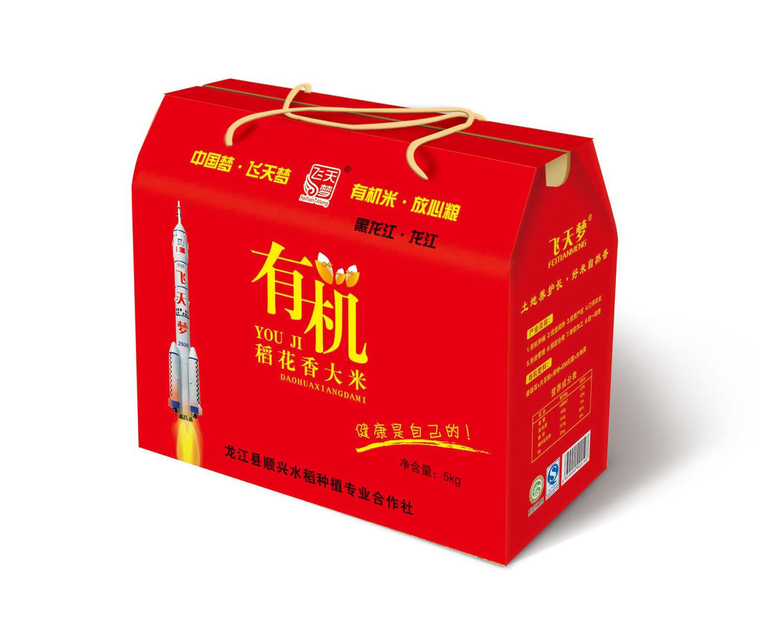 大米包裝箱3.jpg