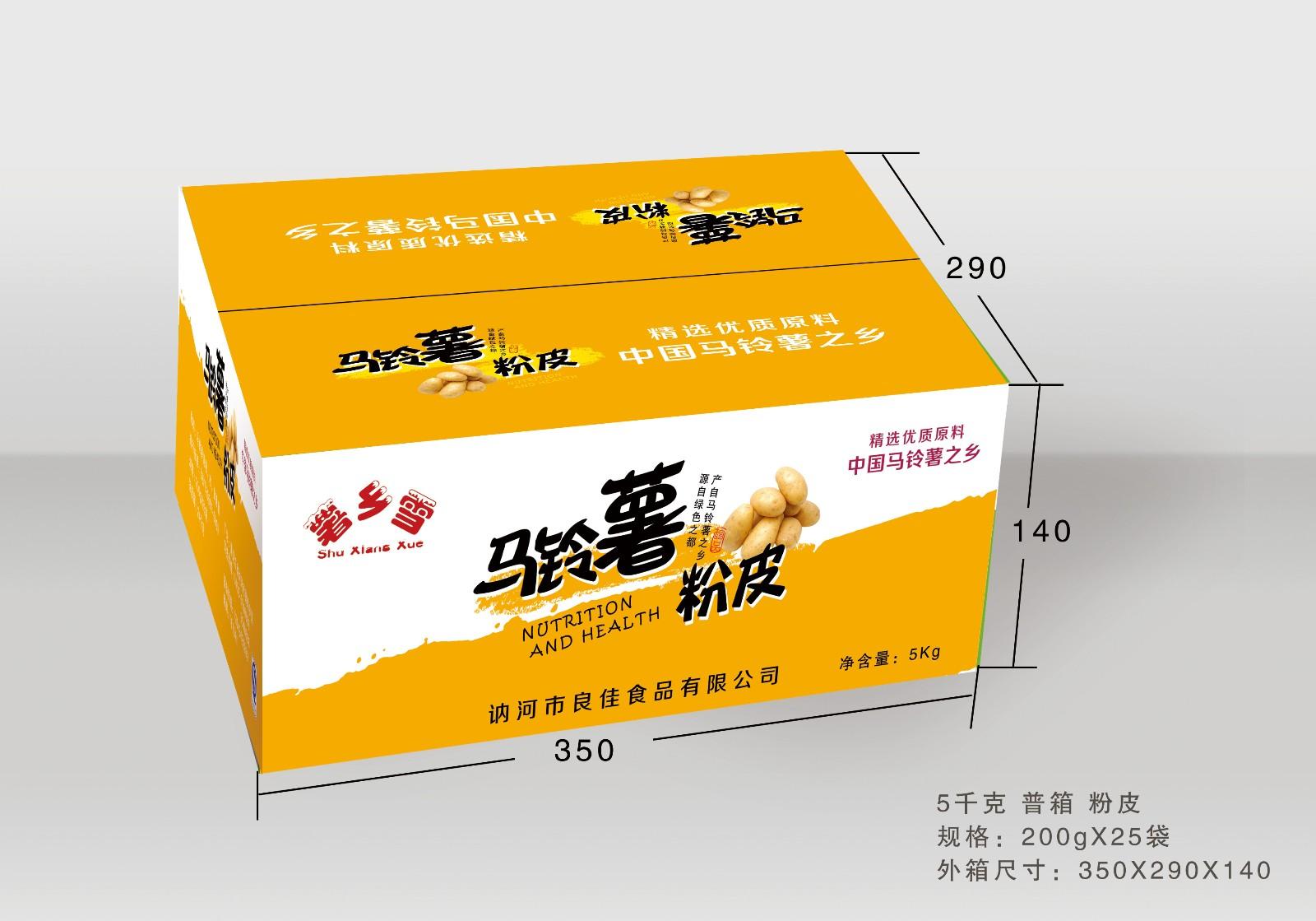 粉皮包裝盒2.jpg
