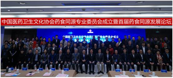 2018年10月27日上午,中国医药卫生文化协会万博manbetx客户端同源专业委员会成立暨首届万博manbetx客户端同源发展论坛在北京举行。|业界动态-河北万博manbetx官网网页版生物科技有限公司