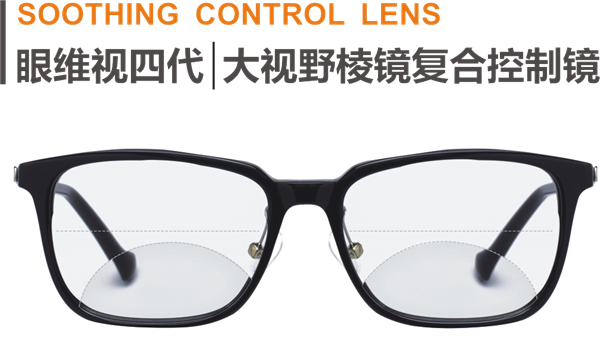 大视野棱镜复合控制镜