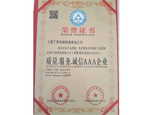 上海丁梦机械制造有限公司荣誉资质|荣誉资质-上海丁梦机械制造有限公司