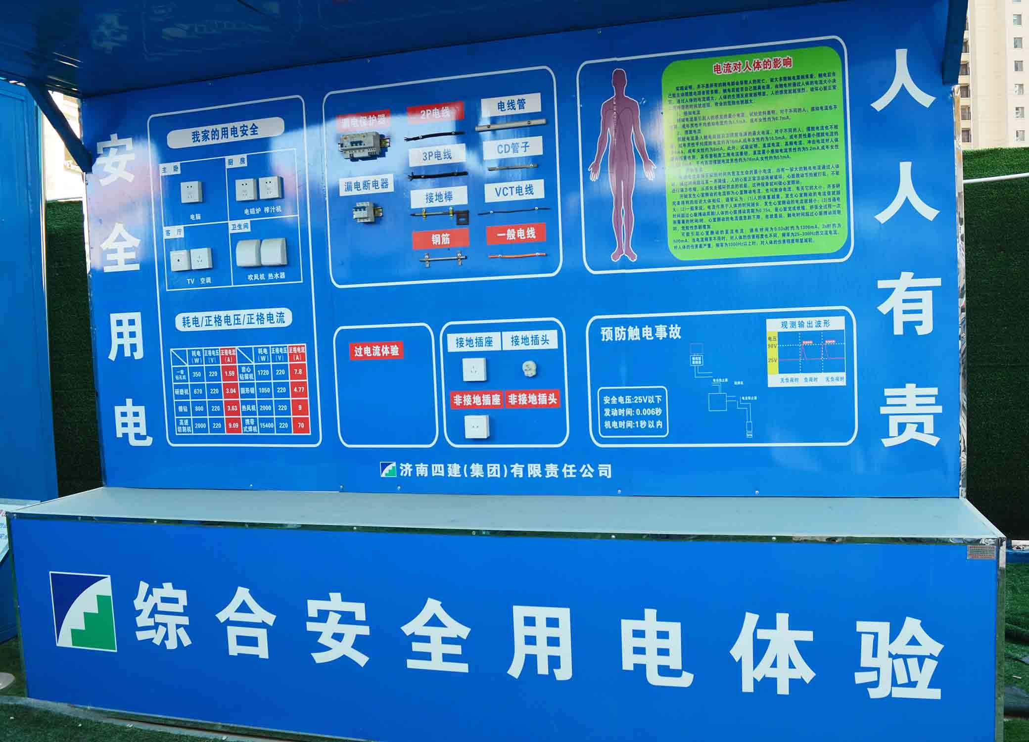 安全用电体验区 安全用电-山东宏信宜文化传媒有限公司