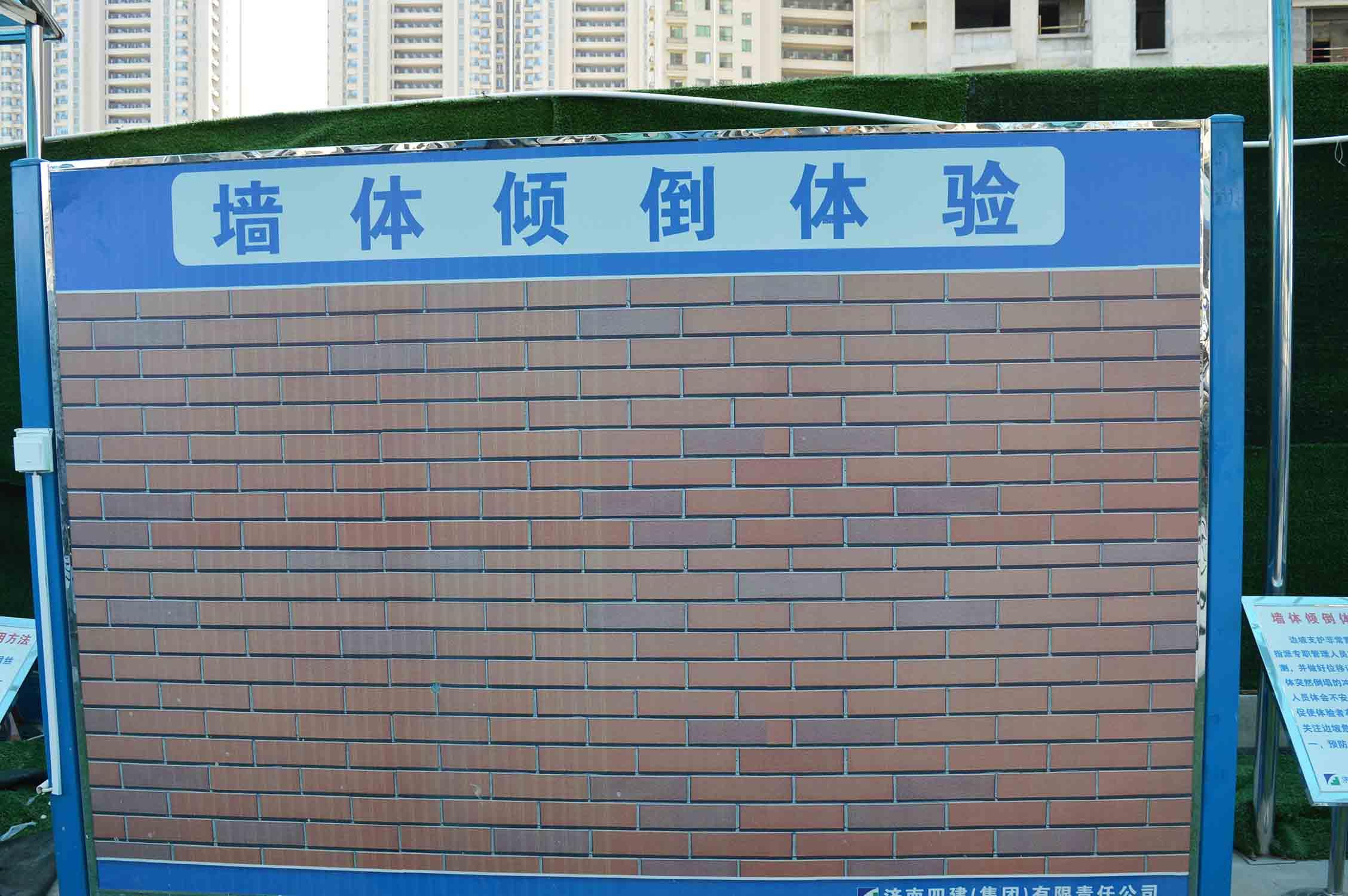 墙体倾斜体验区