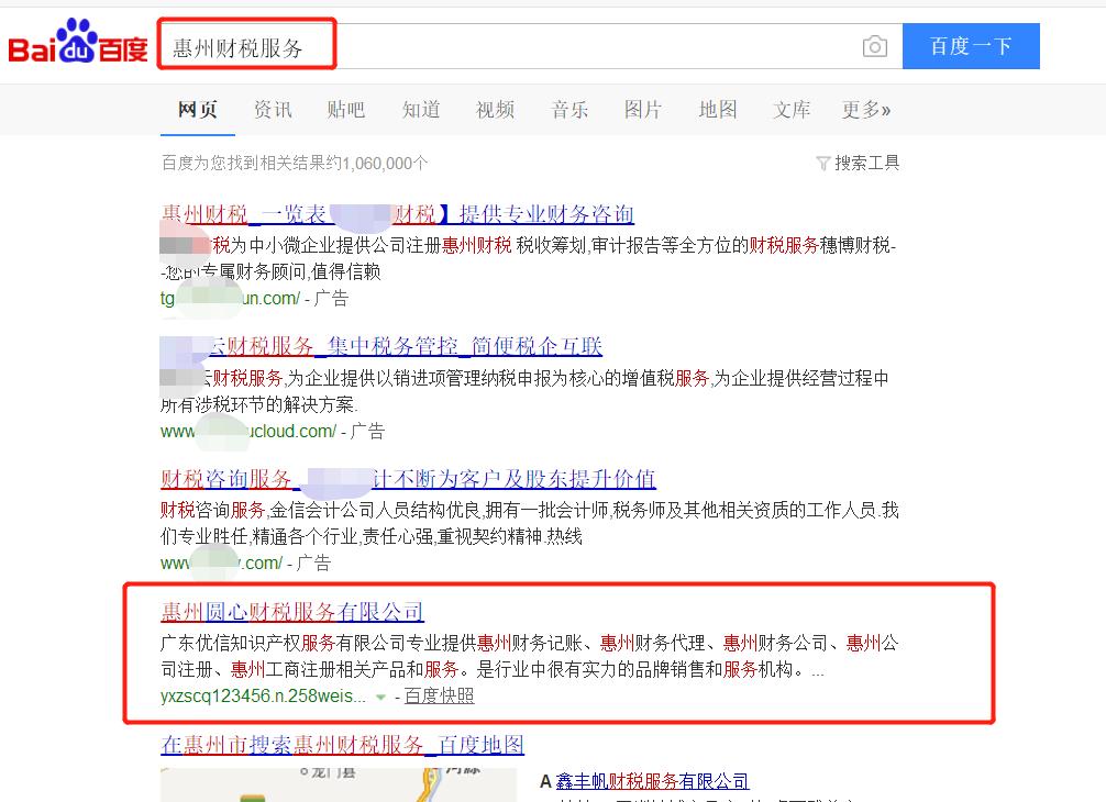 惠州网络推广就找258集团(惠州)服务中心专注网站小程序开发推广