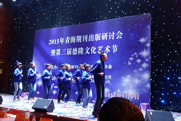 第三屆 藝術節活動 公司活動-青海德隆文化創意有限責任公司