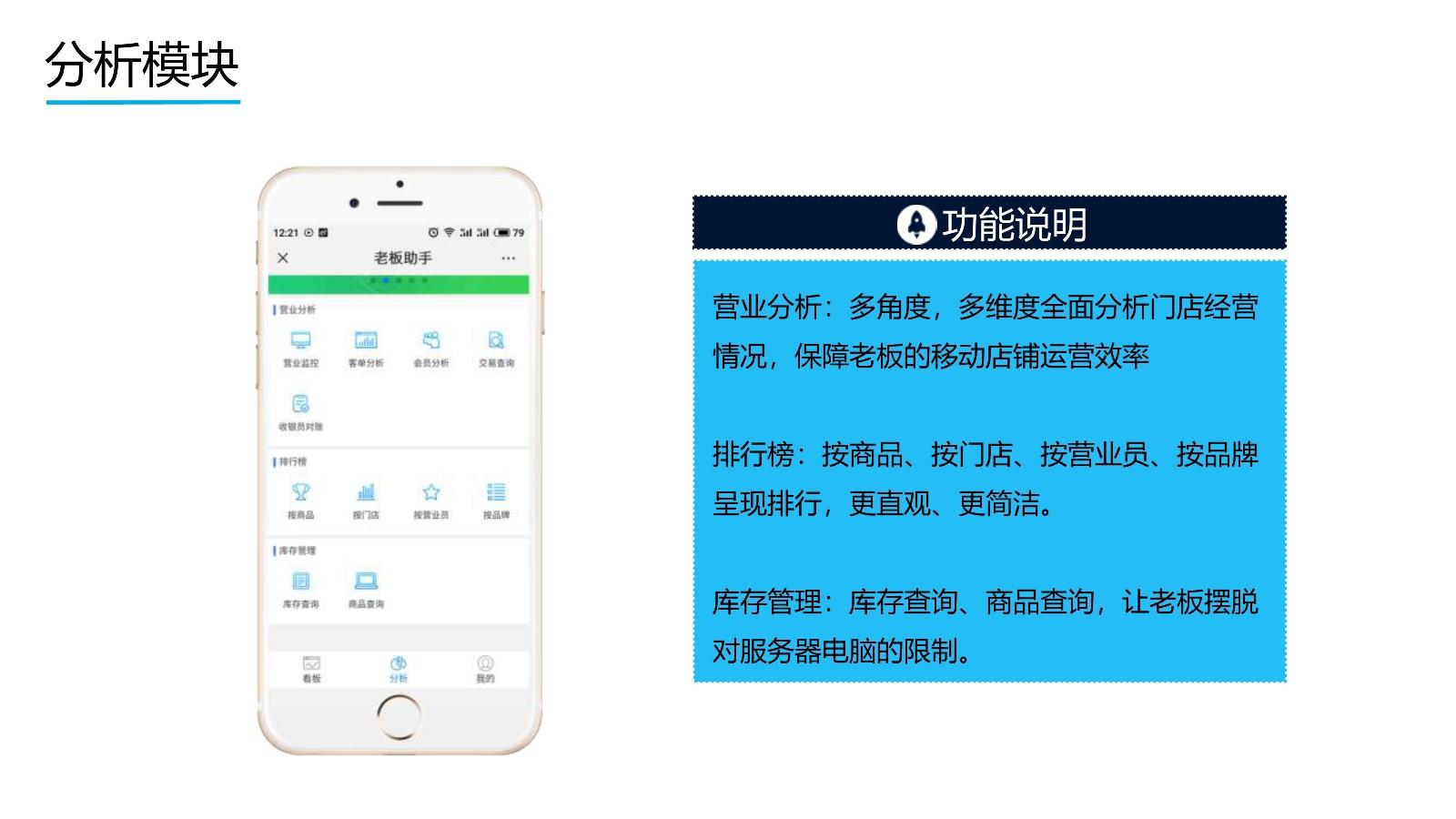 全新老板助手 行业资讯-唐山拓步优科技有限公司