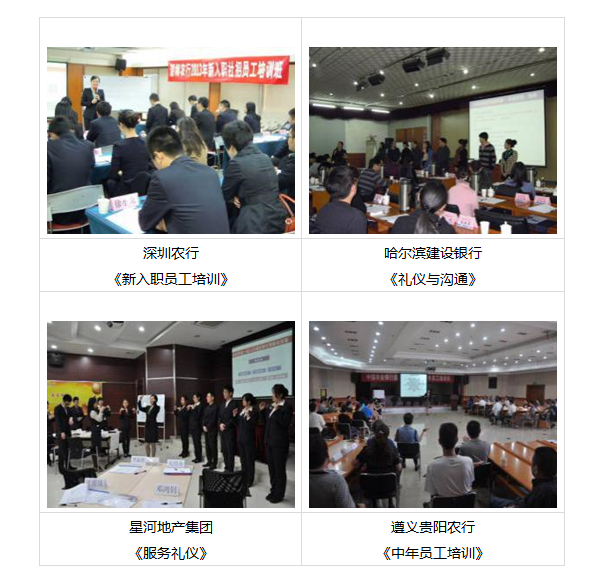 廣州企業內訓